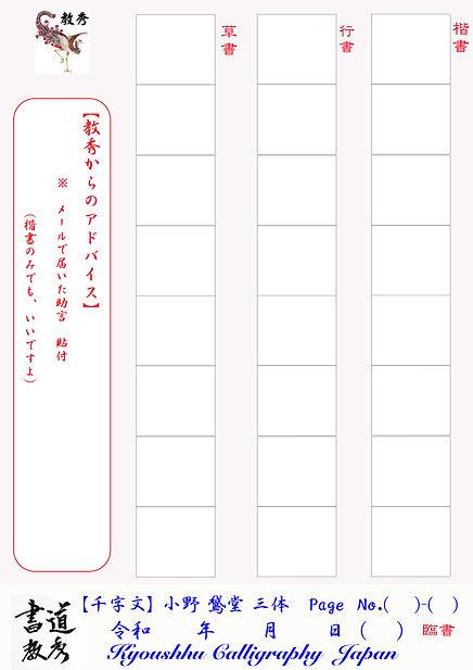千字文 基本用紙1-1 .jpg