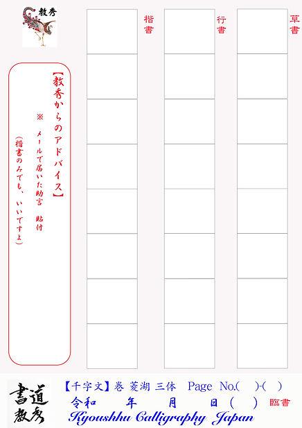 千字文 巻菱湖 基本用紙1-0 .jpg