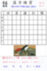 漢字  4.jpg