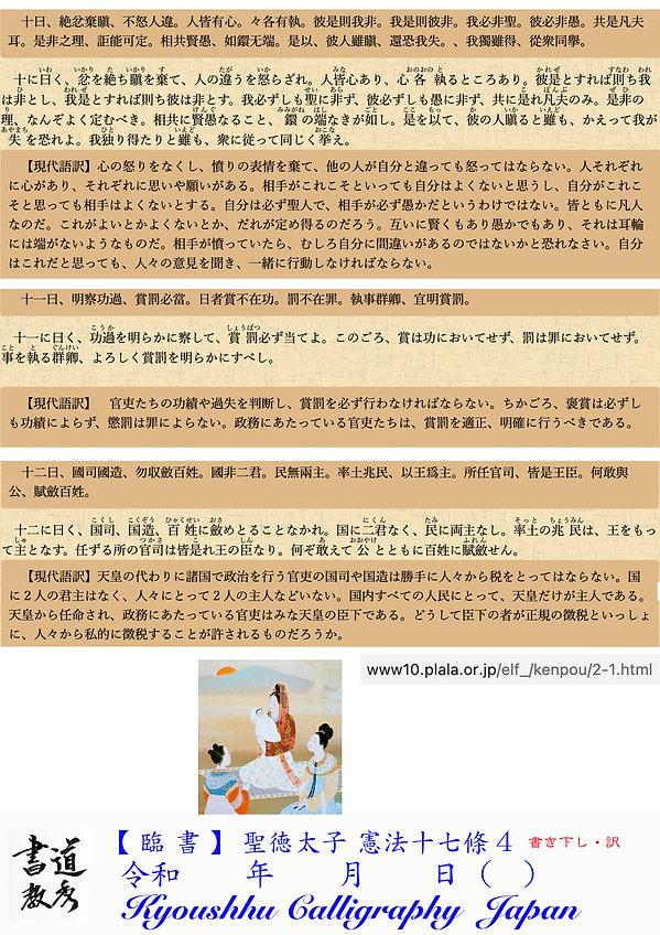 十七条の憲法 訳 4.jpg