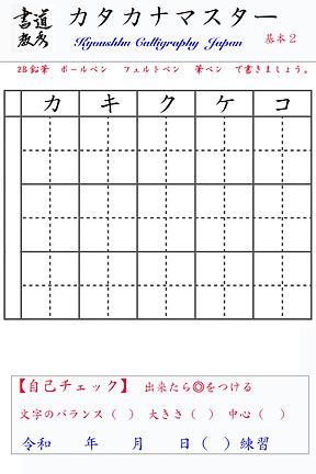 カタカナ    2.jpg