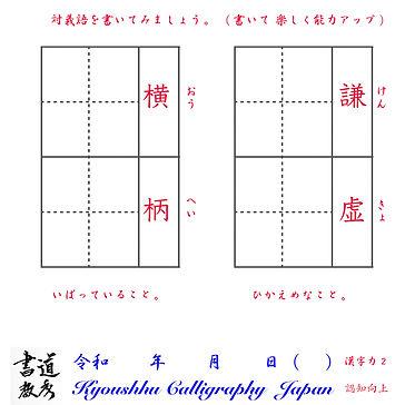 ボケ予防漢字02.jpg