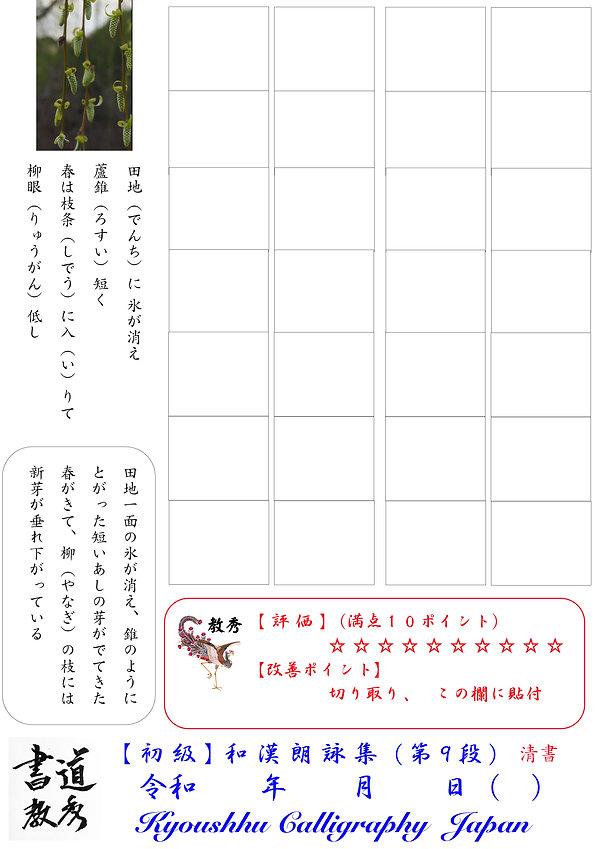 和漢朗詠集 9 清書.jpg