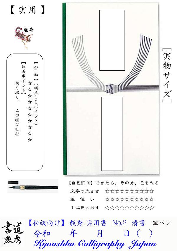 教秀実用書 清書 No.2.jpg