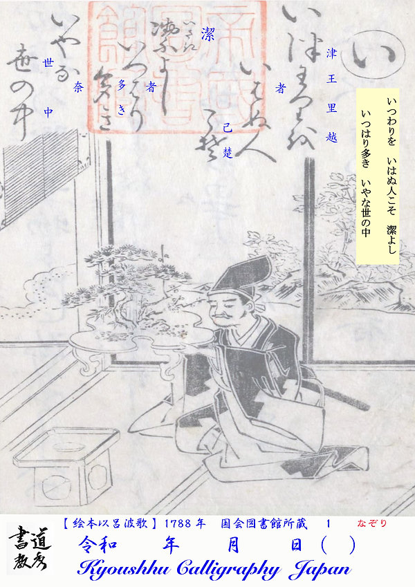 絵本以呂波歌 い .jpg