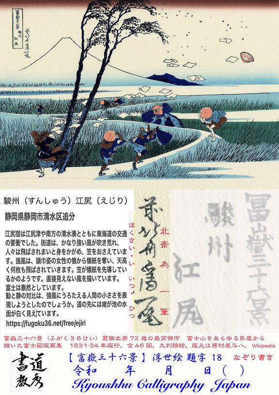 富嶽三十六景 18.jpg