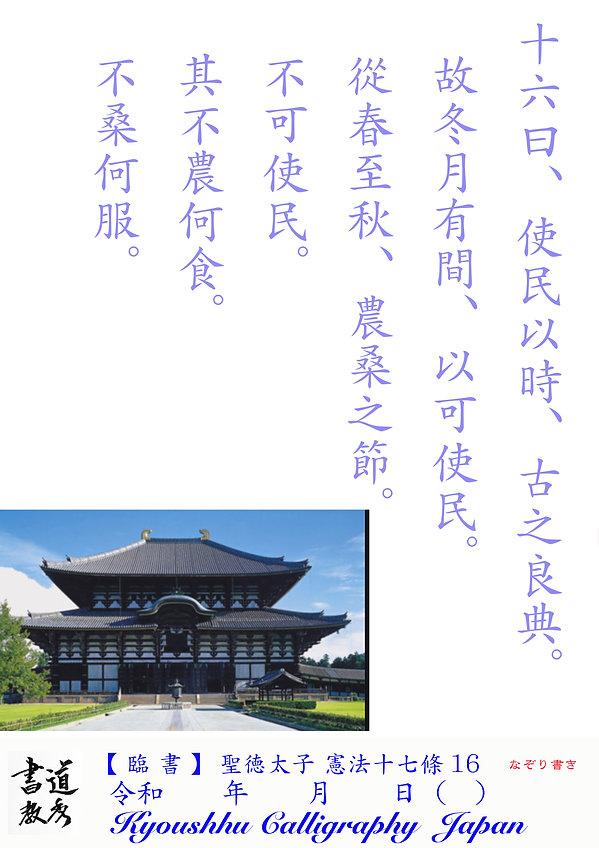 十七条の憲法 16.jpg