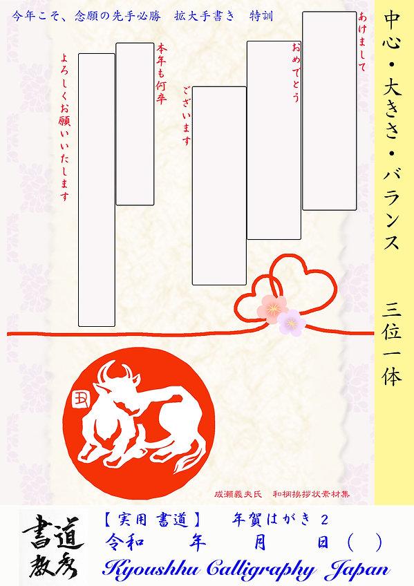 実用書道 年賀はがき2.jpg