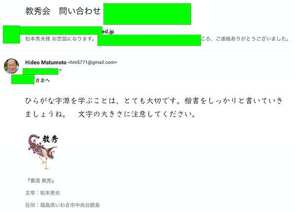 メール返事 1.jpg