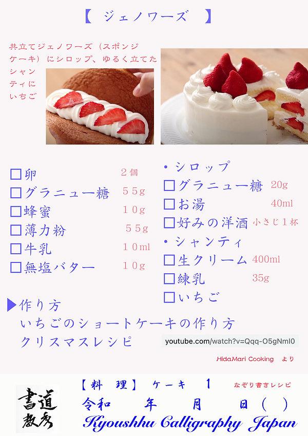 料理 ケーキ1.jpg