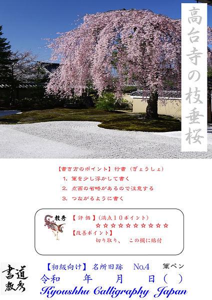 名所旧跡 4.jpg