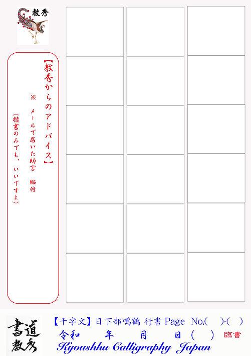 千字文 日下部鳴鶴 行書 基本用紙 .jpg