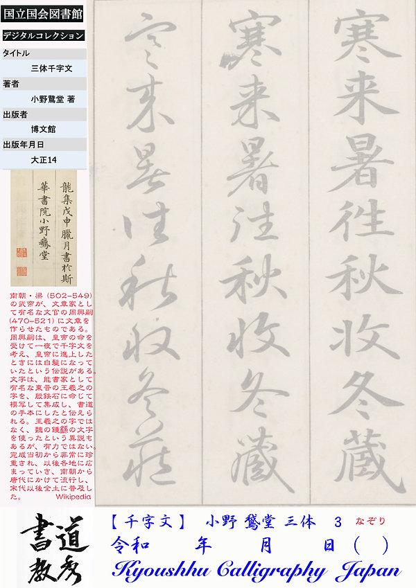 臨書 千字文 3 .jpg