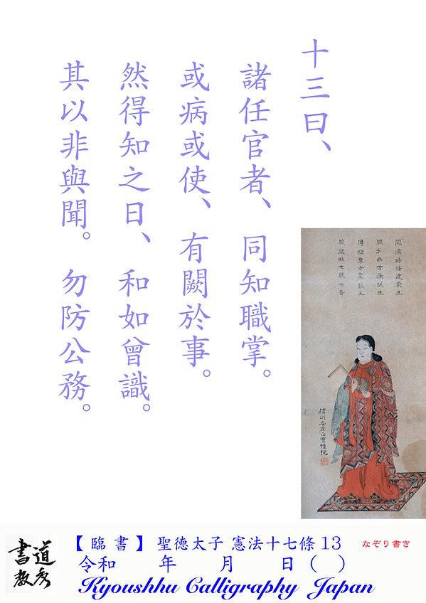 十七条の憲法 13.jpg