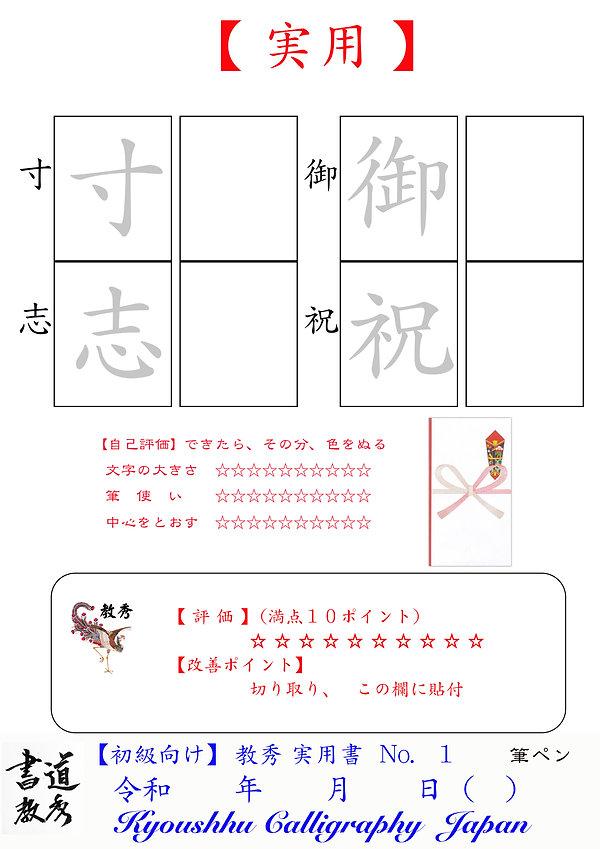 教秀実用書 No.1.jpg