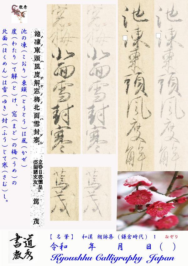 名筆 和漢朗詠集 1 .jpg