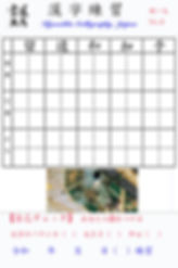 漢字  6.jpg