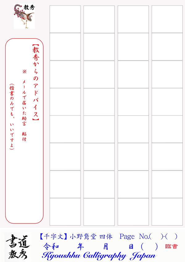 千字文 小野鵞堂 四体 基本用紙 .jpg