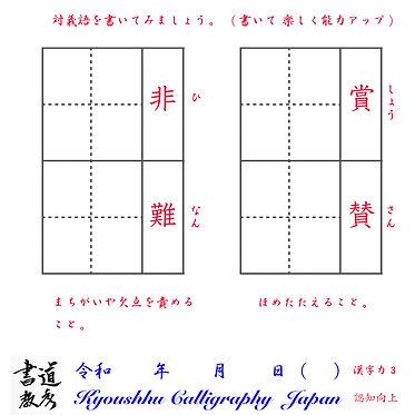 ボケ予防漢字03.jpg