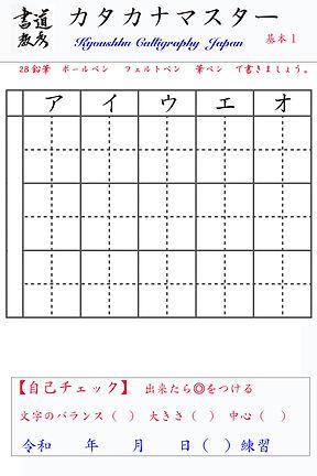 カタカナ    1.jpg
