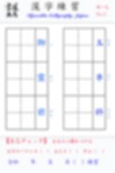 漢字 2.jpg