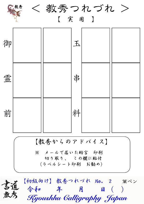 教秀つれづれ 実用 No.2.jpg