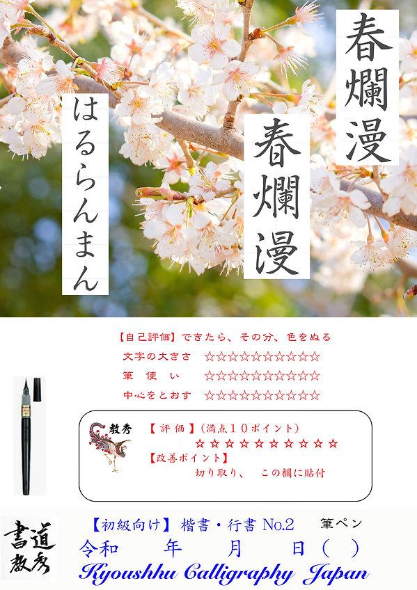 くずし字2.jpg