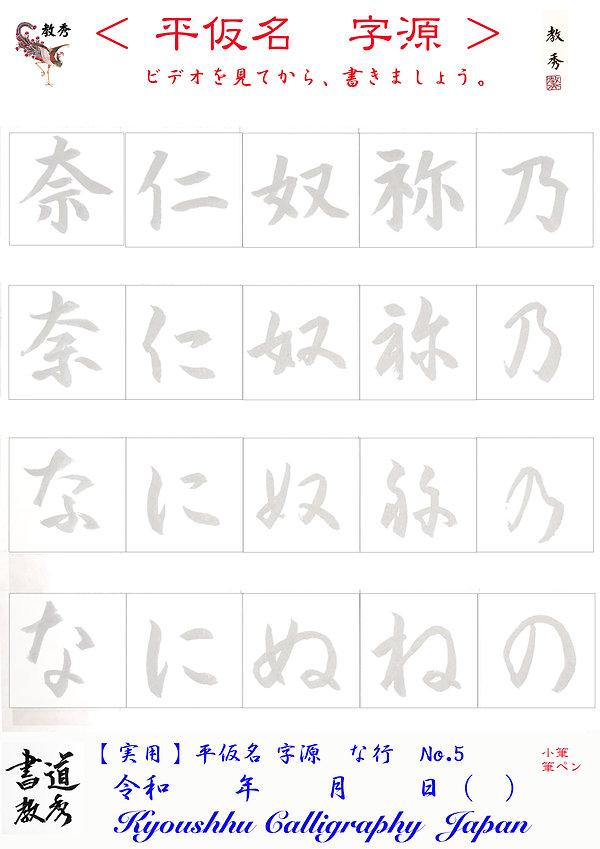 実用 平仮名 字源 な行5.jpg