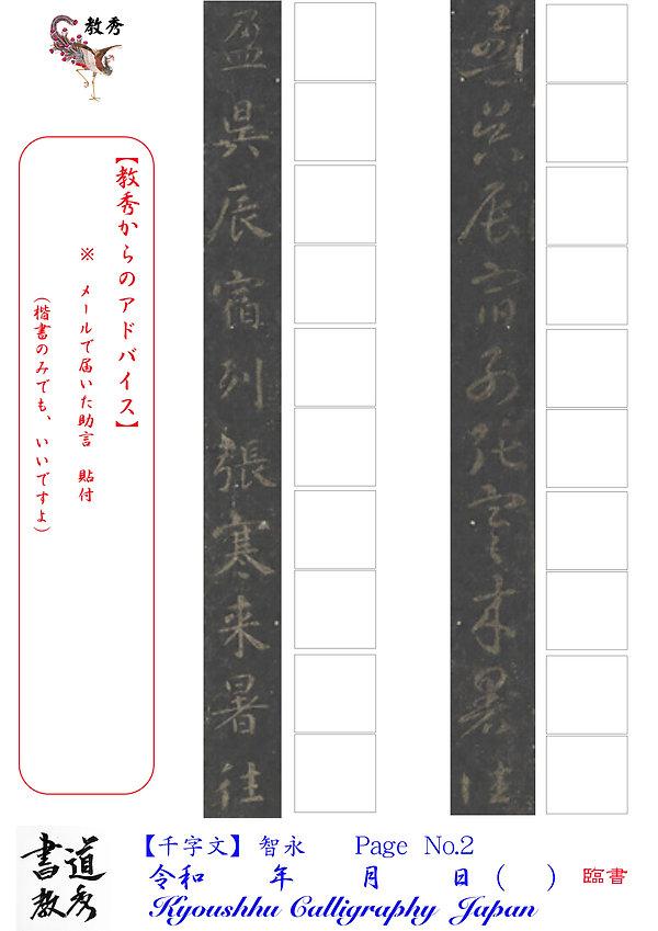 千字文 智永2 .jpg