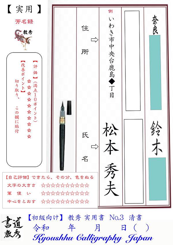 教秀実用書 清書 No.3.jpg
