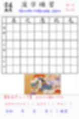 漢字    12.jpg