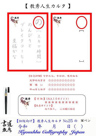 教秀人生カルタNo.25の.jpg