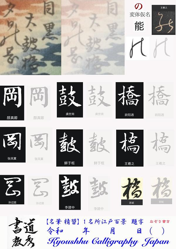 名筆精習 1 名所江戸百景.jpg