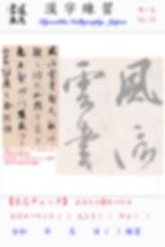 漢字    15.jpg