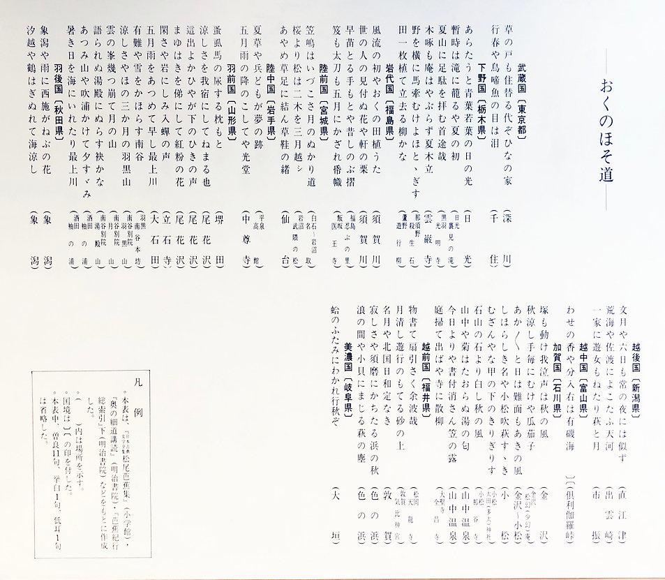 奥の細道.jpg