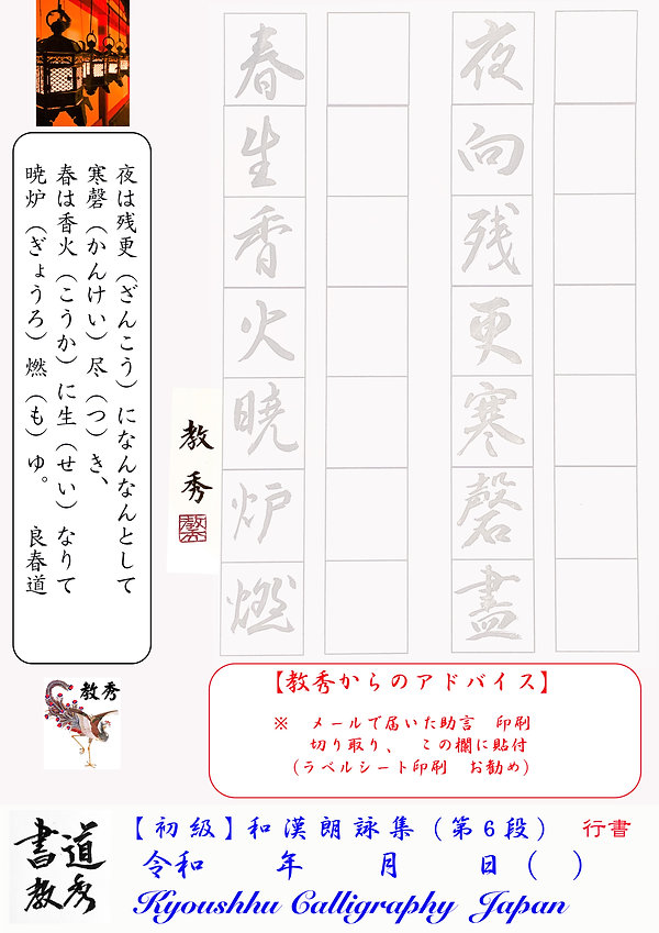 和漢朗詠集6行書 .jpg