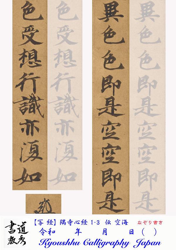 写経 隅寺心経 伝空海 1-3.jpg