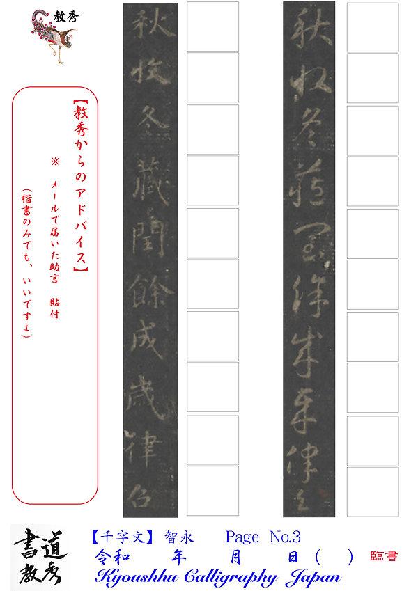 千字文 智永3 .jpg