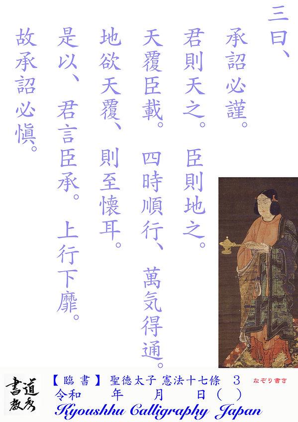 十七条の憲法 3.jpg