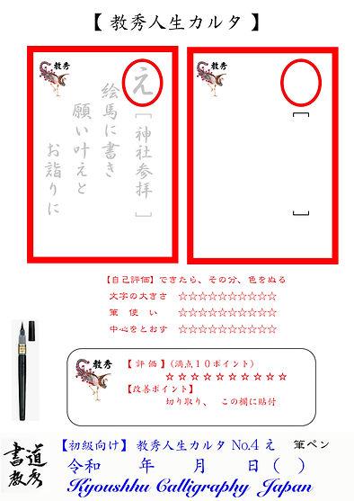 教秀人生カルタNo.4え.jpg