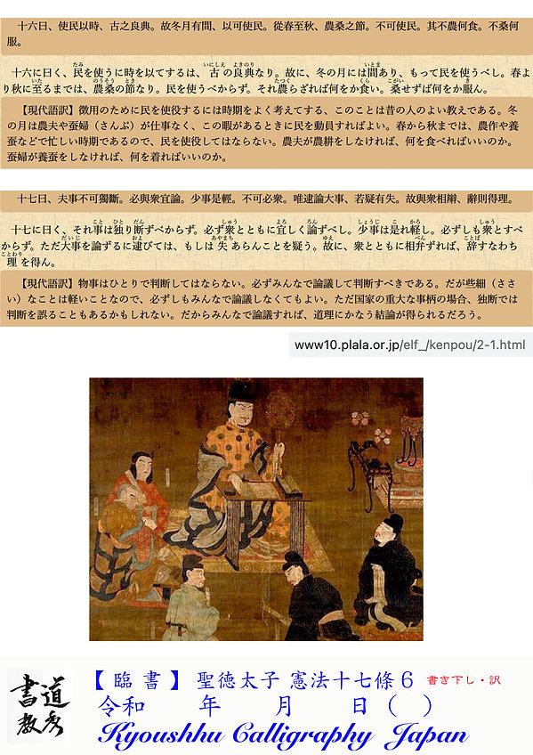十七条の憲法 訳 6.jpg