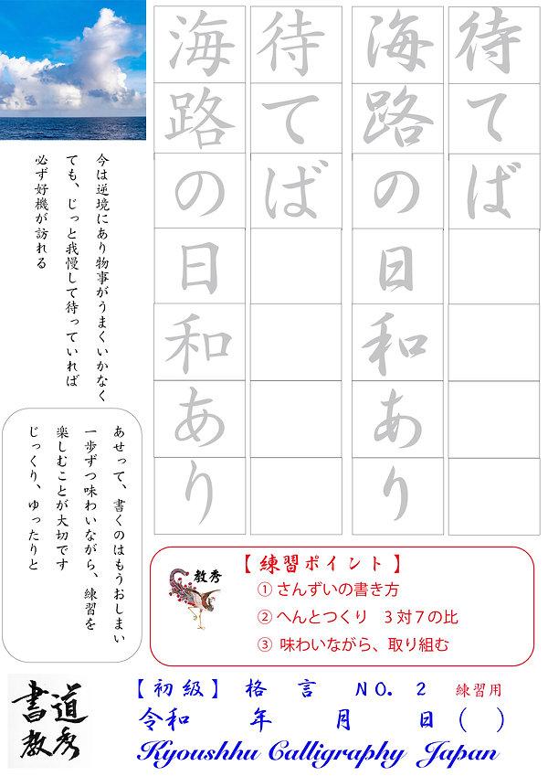 格言2 .jpg