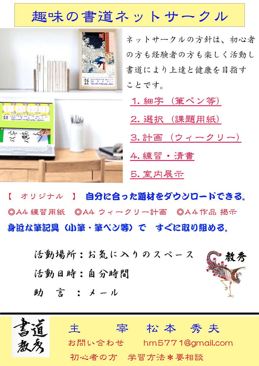 ポスター教秀 入会1.jpg