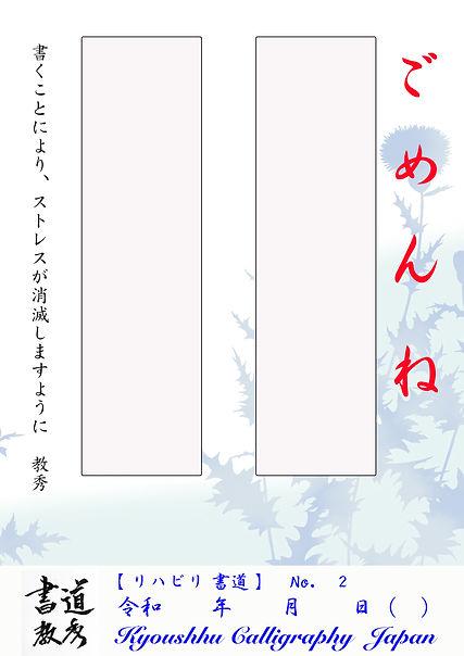 リハビリ書道 2-2.jpg