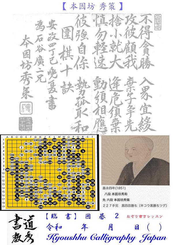 臨書 囲碁十訣2.jpg