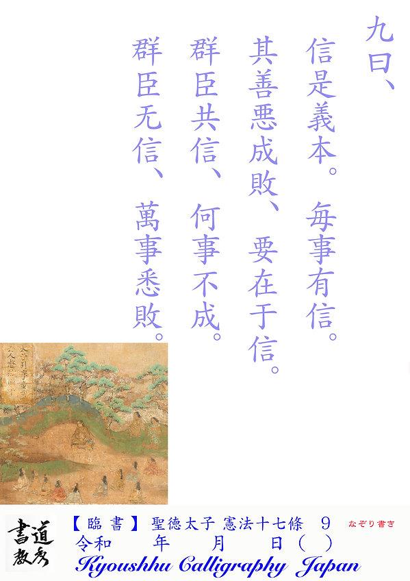 十七条の憲法 9.jpg