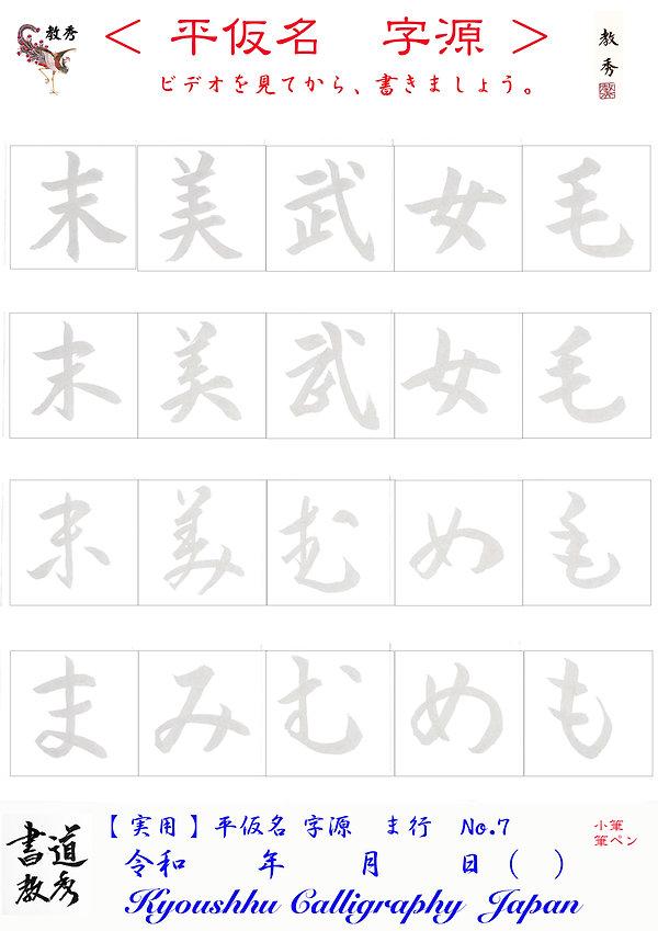実用 平仮名 字源 ま行7.jpg