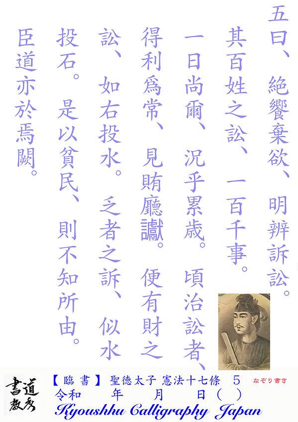 十七条の憲法 5.jpg