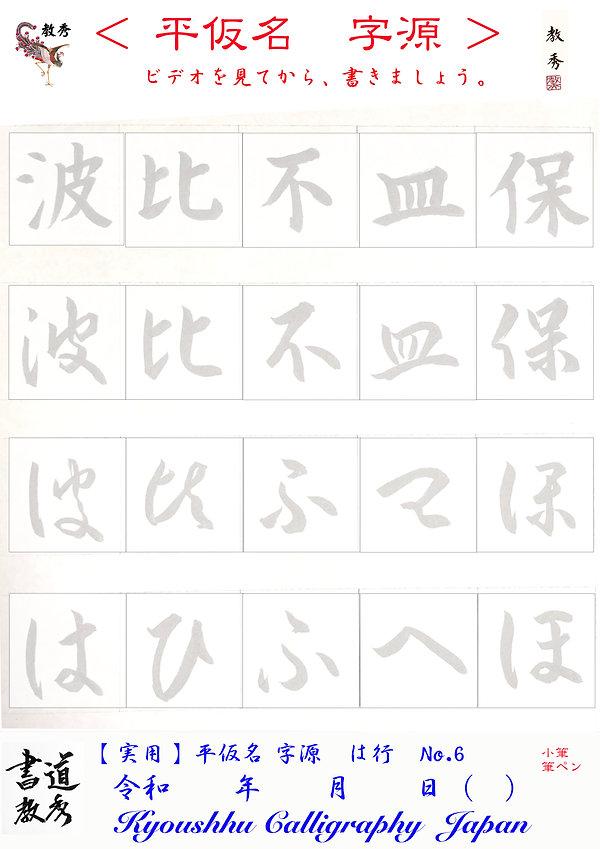 実用 平仮名 字源 は行6.jpg