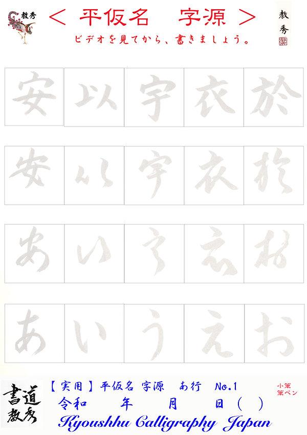 実用 平仮名 字源 あ行1.jpg